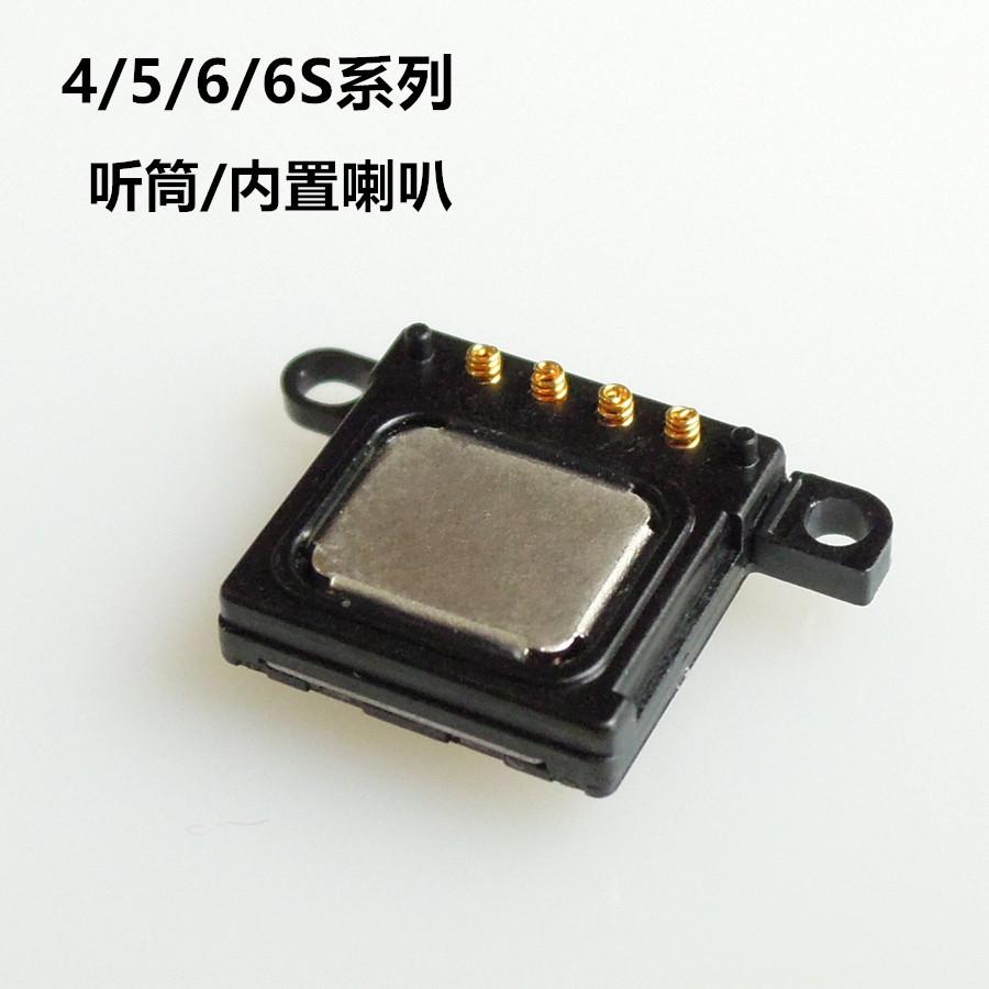 适用于苹果5S5 6代 5S 5C 6P 6S手机听筒 喇叭 7代plus扬声器总成