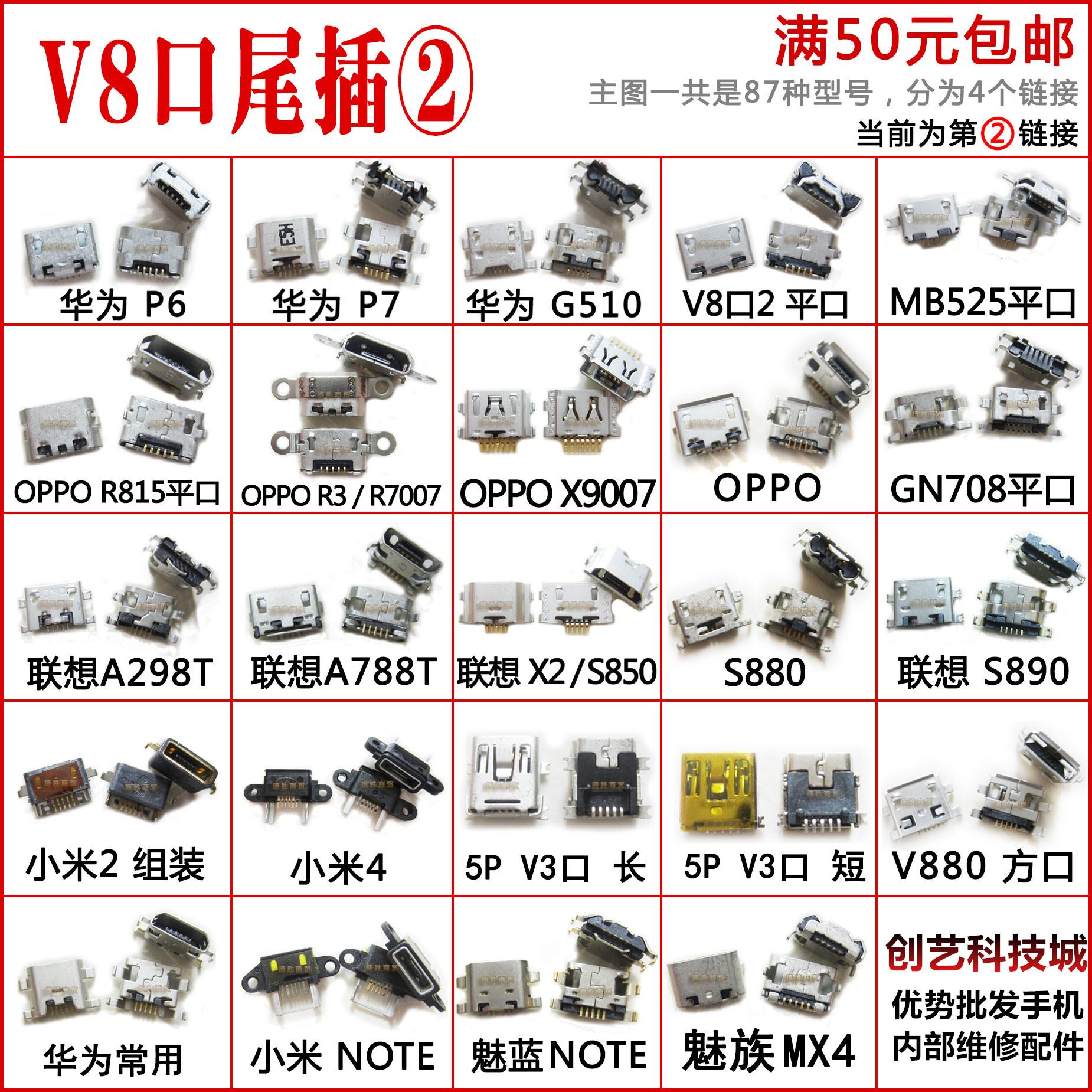 适用小米4 oppo R815尾插 常用V8 V3口 充电口 手机内部配件零件