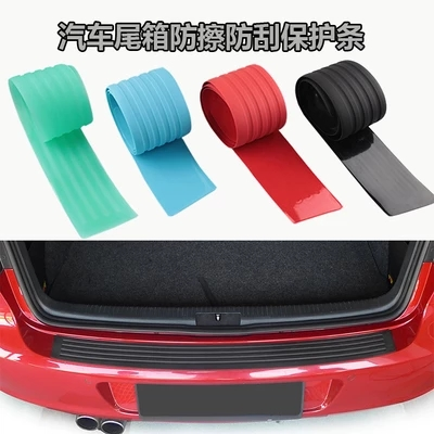 Know beans D1D2 FAW Weizhi V2V5 rear protective board rear rear box outside rubber to decorative strip
