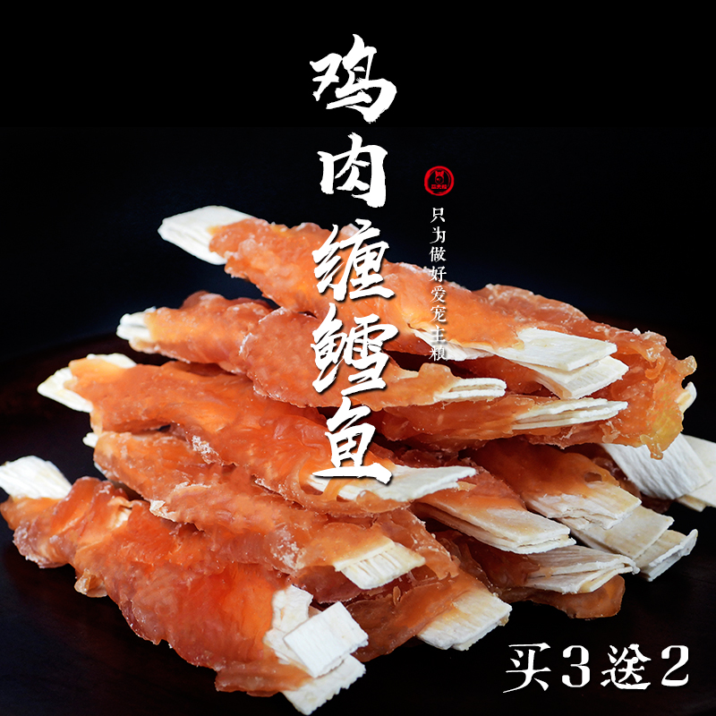 Cute uncle dog snacks chicken breast dried cod Teddy puppy dried meat Training Award pet food