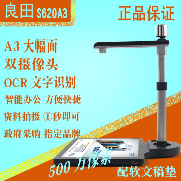 Liangtian high-speed scanner with s620a3 and 5 megapixel
