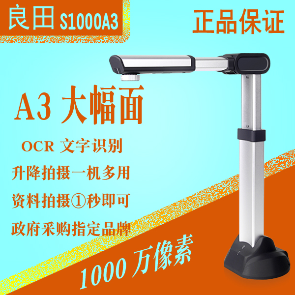 Liangtian high-speed camera s1000a3 10 million high-definition pixel A3 camera A4 file portable high-speed scanner