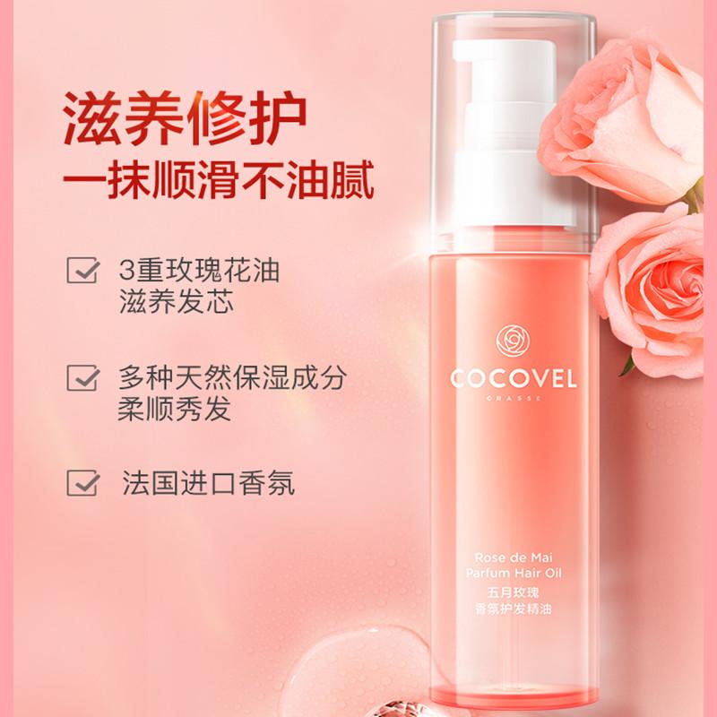 COCOVEL蔻露薇五月玫瑰香氛护发精油 防毛躁柔顺保湿免洗不油腻