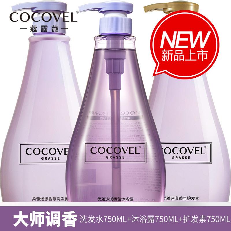 蔻露薇COCOVEL紫色柔雅迷漾香氛洗发水护发素沐浴露家庭洗护套装