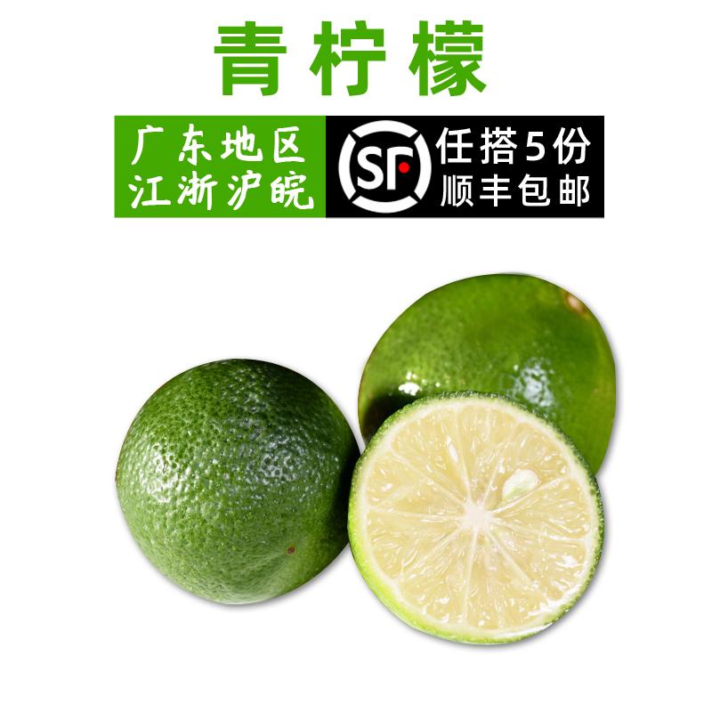 (用1元券)500g新鲜当季江浙沪5件包邮青柠檬
