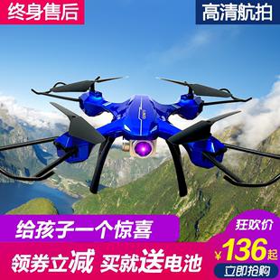 遥控飞机户外无人机航拍高清拍照小学生耐摔专业四轴飞行器孩玩具