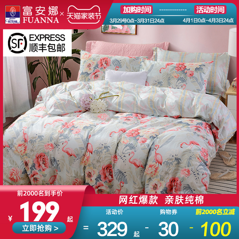 富安娜家纺圣之花床上四件套全棉纯棉网红款ins风三件套床单被套4