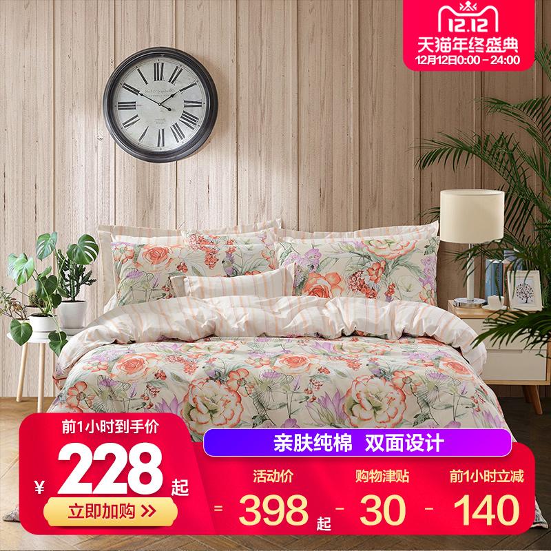 富安娜圣之花家纺床上四件套全棉纯棉ins风少女心网红款床单被套