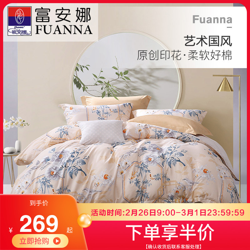 Fu Anna Home Textiles four-piece cotton quilt cover sheet national style spring and summer three-piece bedding set