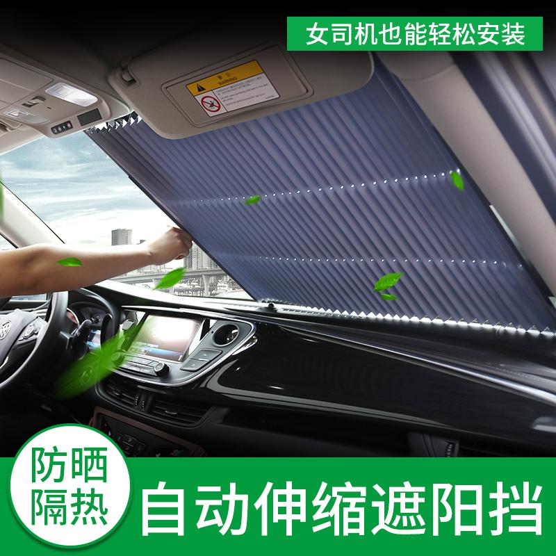 汽车防晒隔热自动伸缩遮光风遮阳板