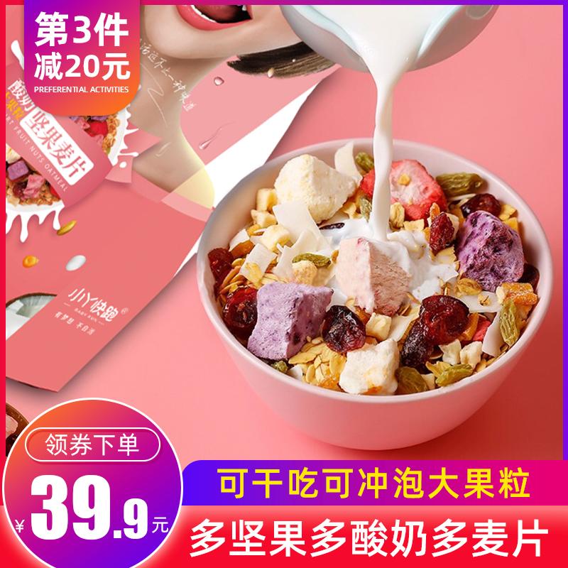 【第3件减20元】酸奶果粒燕麦片水果坚果谷物早餐速食即食代餐粥