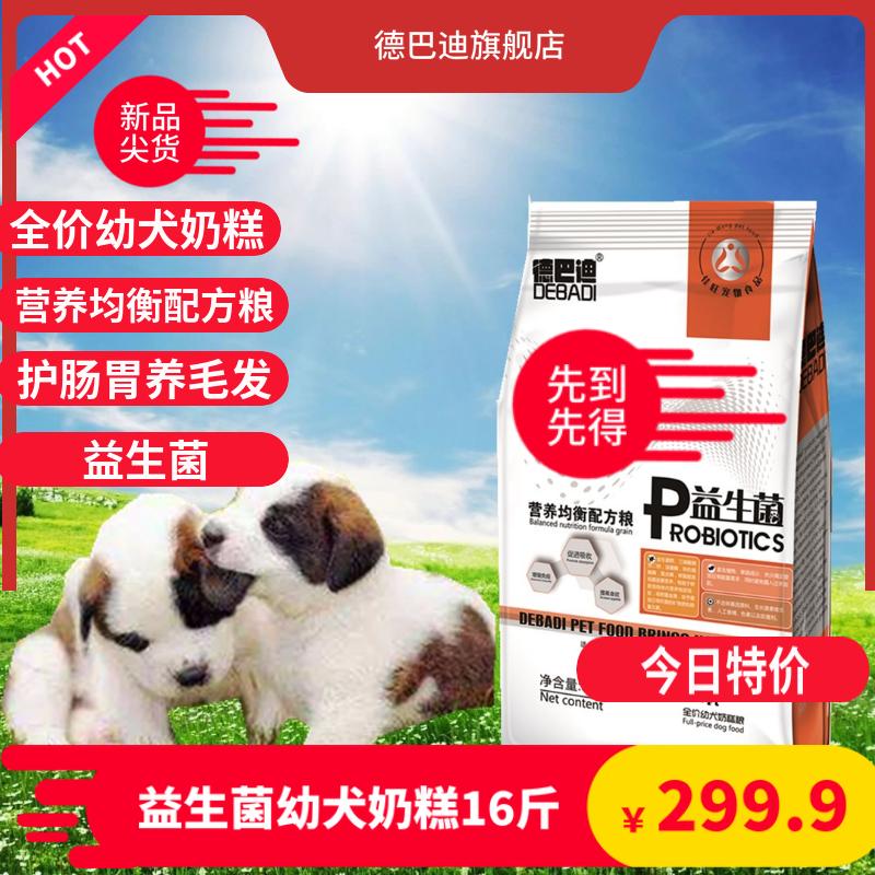 德巴迪新款益生菌奶糕狗粮8kg提高免疫力养肠胃美毛通用宠物食品