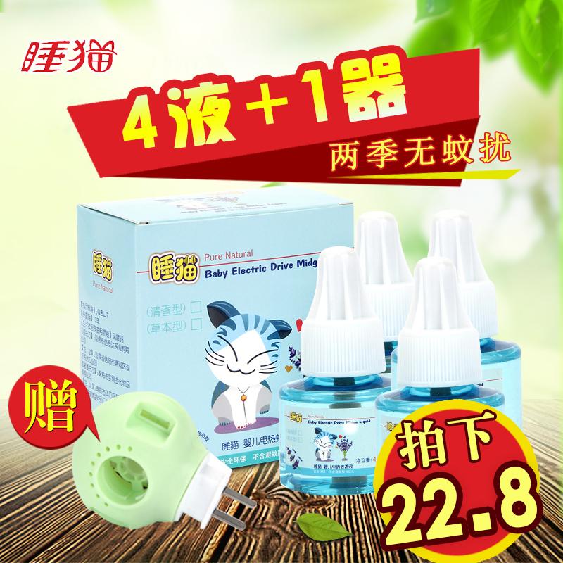 睡猫电热蚊香液4瓶套装送加热器无味驱蚊液孕妇婴儿防蚊电蚊香