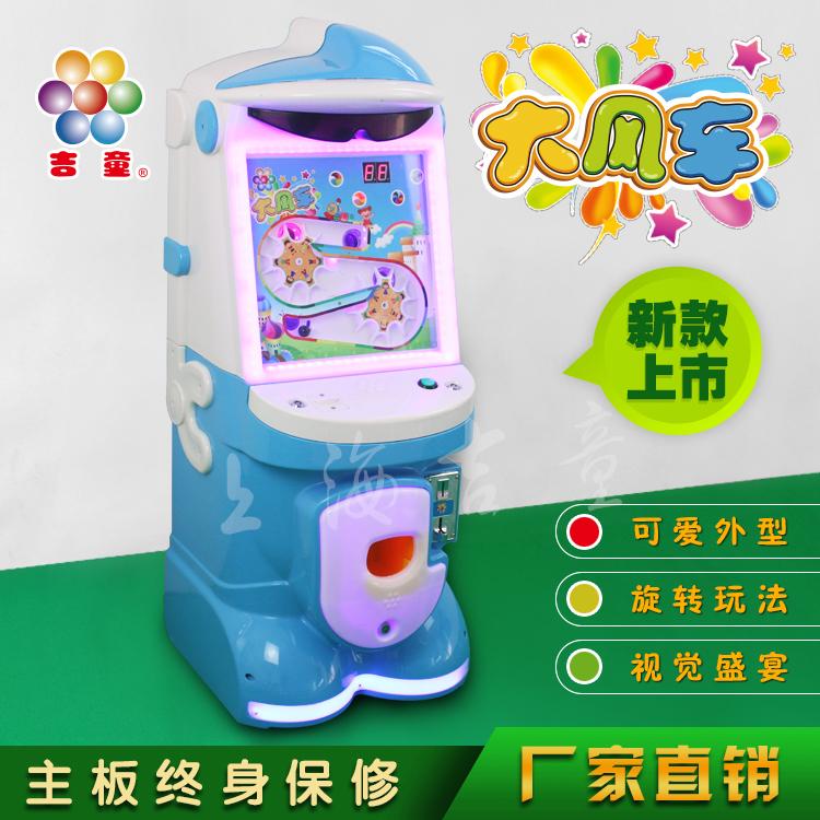 吉童牌新款游艺机 七彩大风车 投币游戏机 投币玩具 拍拍乐