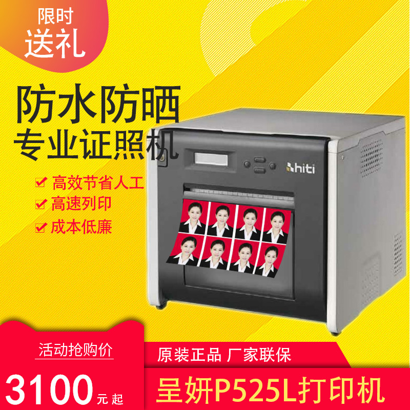 HiTi Chengyan p525l thermal sublimation photo printer Photo Gallery certificate photo shop
