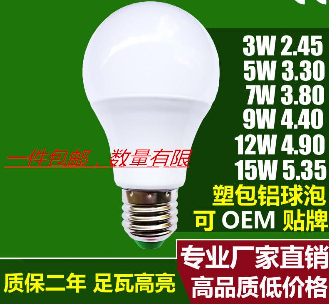 Led лампочка домой e27 винт 3W 5W 7W пластиковый мешок алюминий модель ( белый )