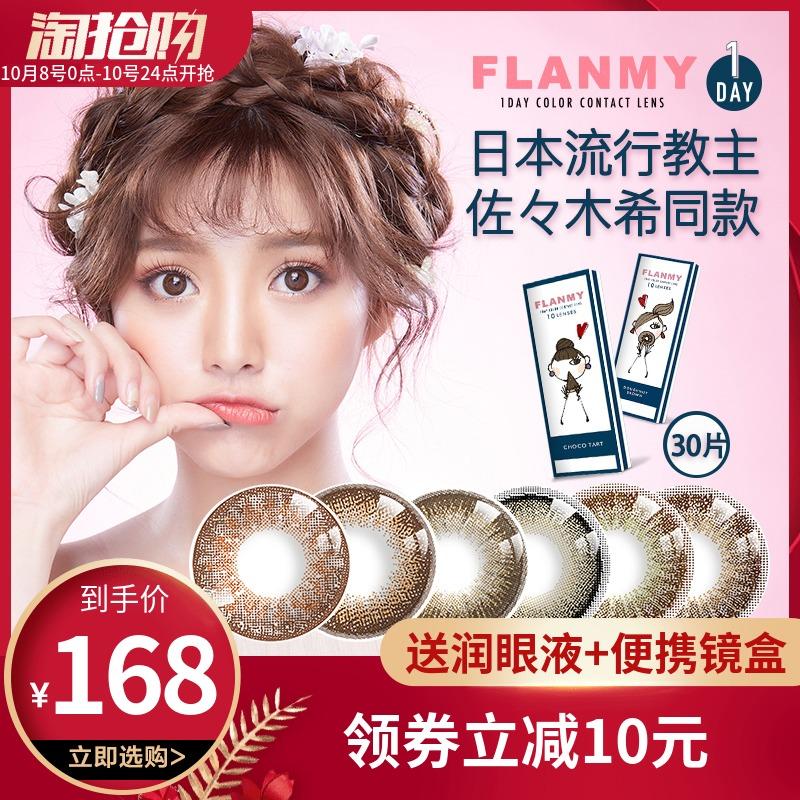 日本Flanmy美瞳日抛女自然混血大小直径envie隐形近视眼镜30片WF限30000张券
