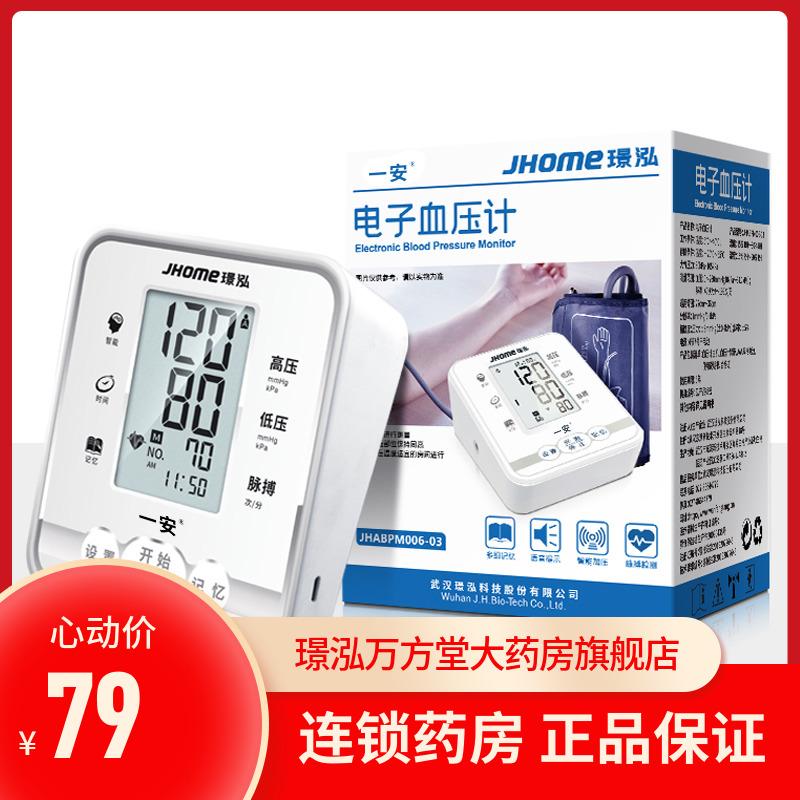 一安家用医用老人上臂式全自动高精准语音血压计电子血压测量仪
