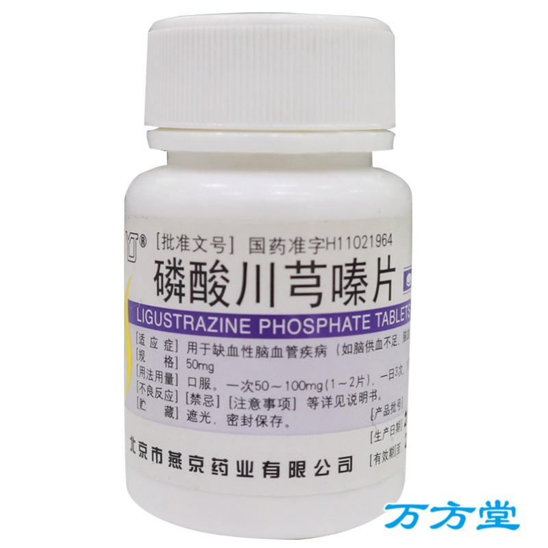 YJ/ глотать пекин фосфор кислота река Гун-триазин лист 50mg*100 лист / бутылка