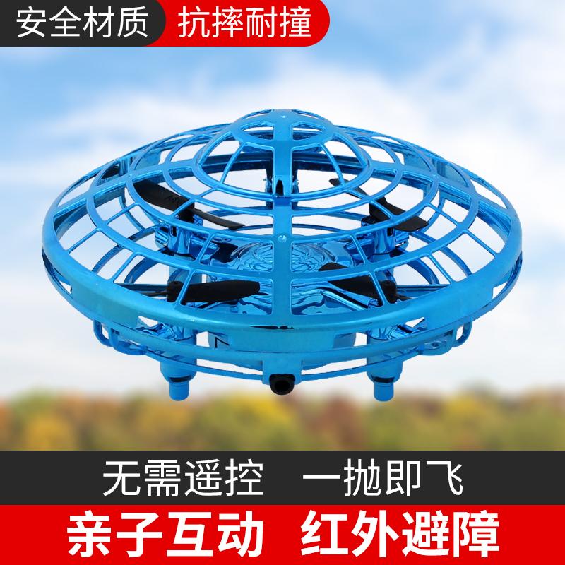 [欢聚宝母婴玩具店电动,亚博备用网址飞机]UFO感应飞行器智能避障四轴无人机小月销量3件仅售65元