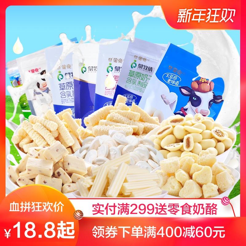 蒙亮内蒙古奶酪 草原酸奶疙瘩儿童奶制品 零食特产小吃组合套餐