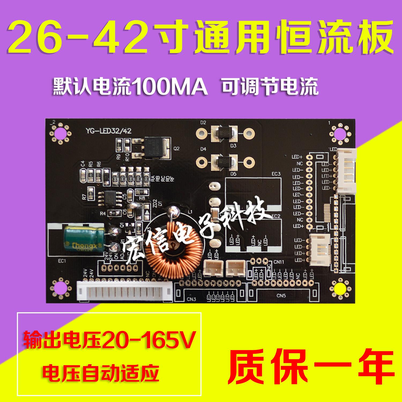 26-42寸LED通用 电视 驱动板 液晶电视 背光 恒流板 升压板背光板