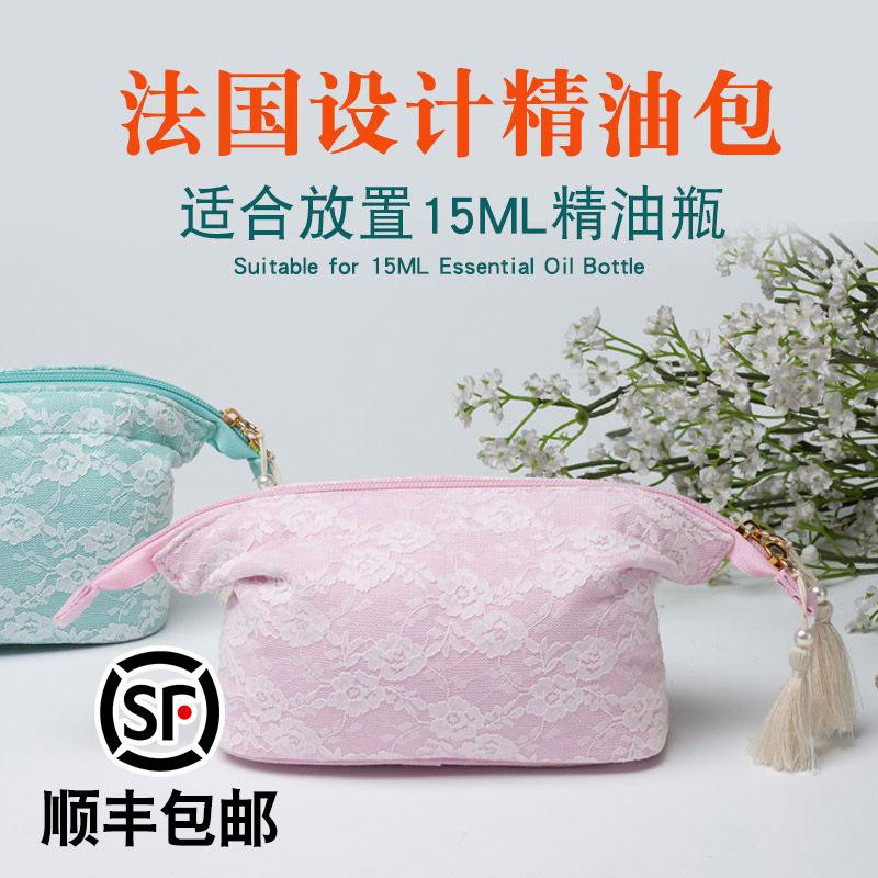 新品精油包15ML便携收纳包蕾丝手拿随身袋多特瑞适用口红化妆品包