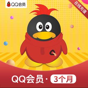 【官方授权店】腾讯QQ会员3个月 qq会员三个月 qq会员季卡qqvip