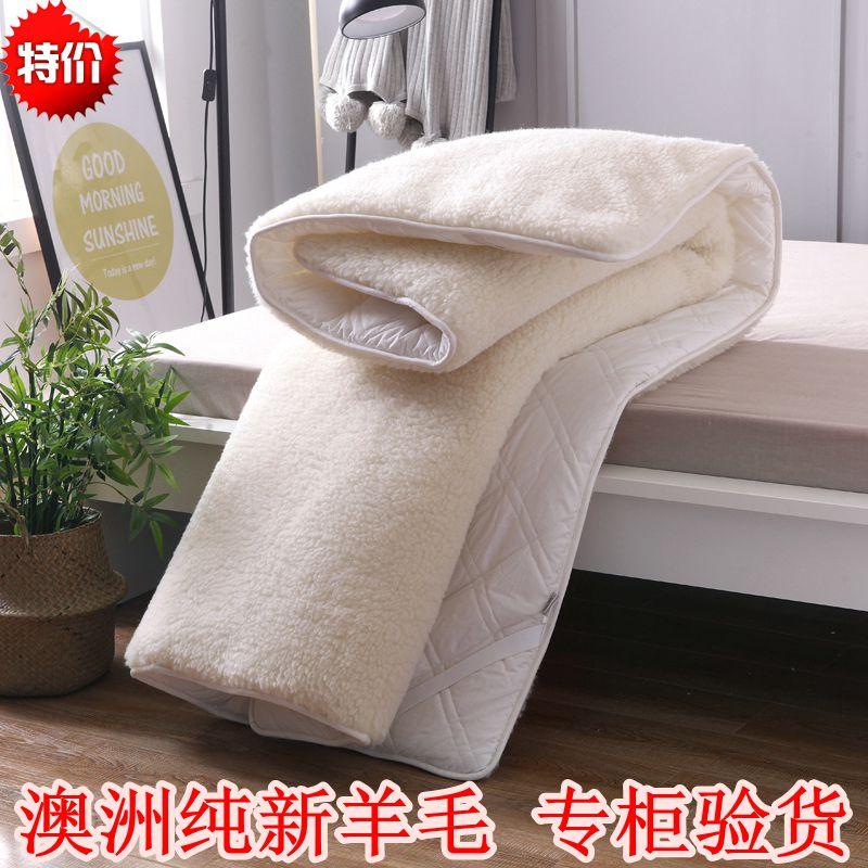 上海卓彩加厚保暖纯羊毛垫羊毛床垫床褥子学生宿舍垫被1.8m单双人