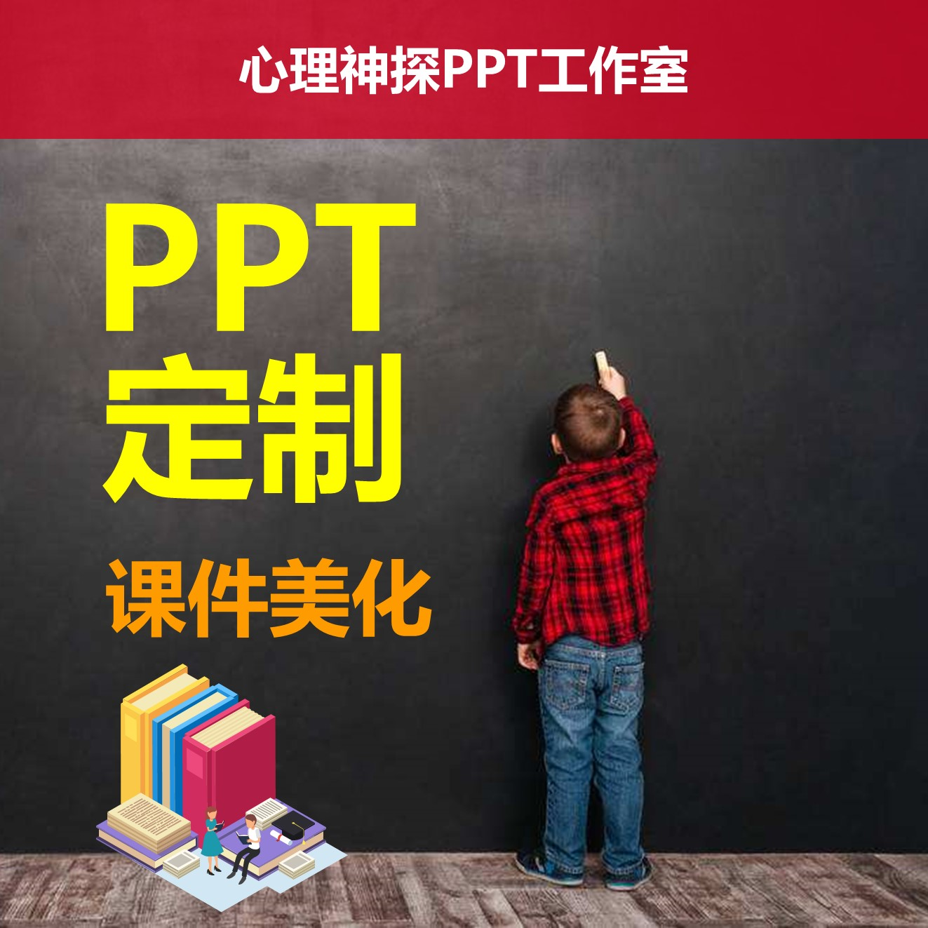 专业PPT制作幻灯片、演示逻辑咨询、美化修改培训课件PPT模板定制