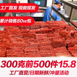 靖江猪肉脯500g包邮散装独立小包装猪肉铺肉干网红零食品小吃批发
