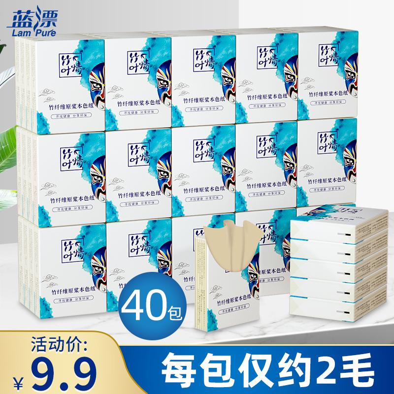 9.9包邮40包本色手帕纸小包装便携式迷你面巾纸巾随身装批发特价