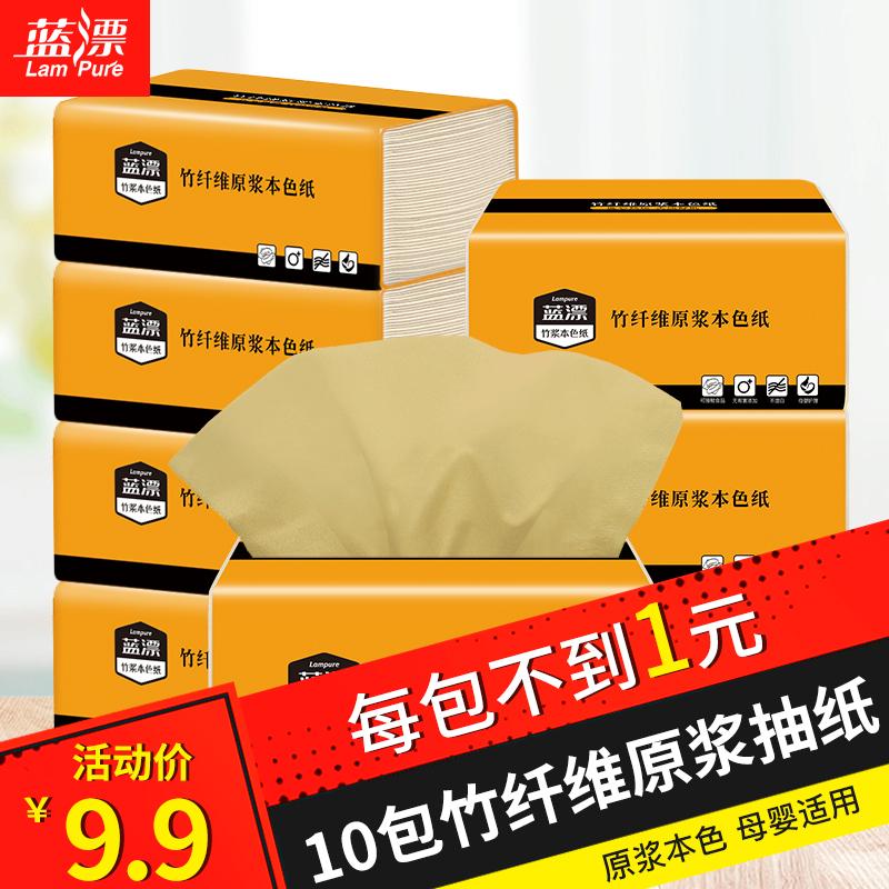 蓝漂本色抽纸巾10包卫生纸9.9特价包邮婴儿面巾餐巾纸家庭装整箱