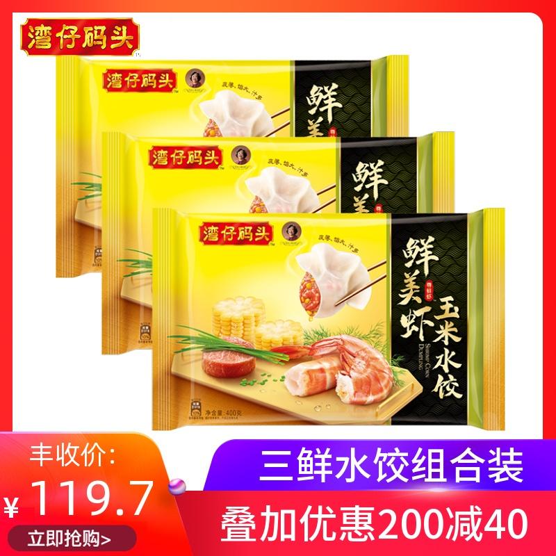 湾仔码头虾仁三鲜/玉米/韭黄/海参大虾/干贝水饺400g速冻速食饺子