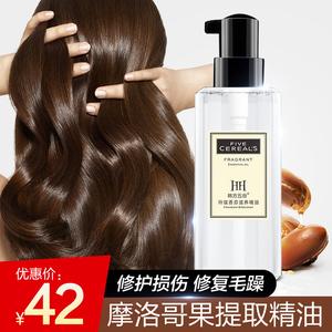 领20元券购买香水摩洛哥护发精油修复卷发干枯柔顺改善防毛躁免洗头发护理素女