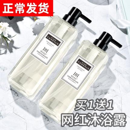韩方五谷香水沐浴露持久留香家庭装正品男女士通用香体乳液大容量