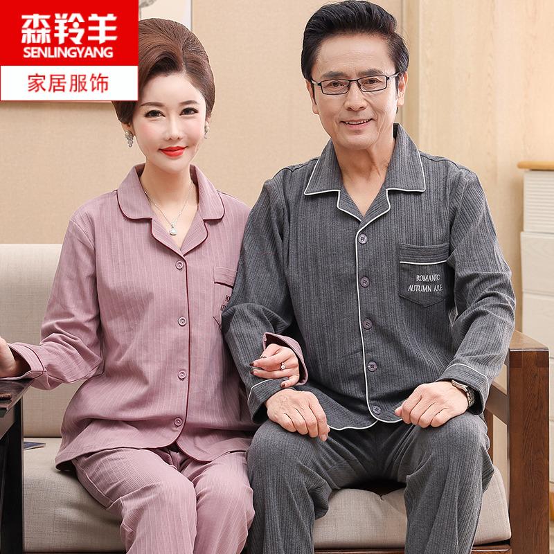 爸爸妈妈长袖纯棉睡衣春秋季中年男士加大码开衫女式家居服套装薄