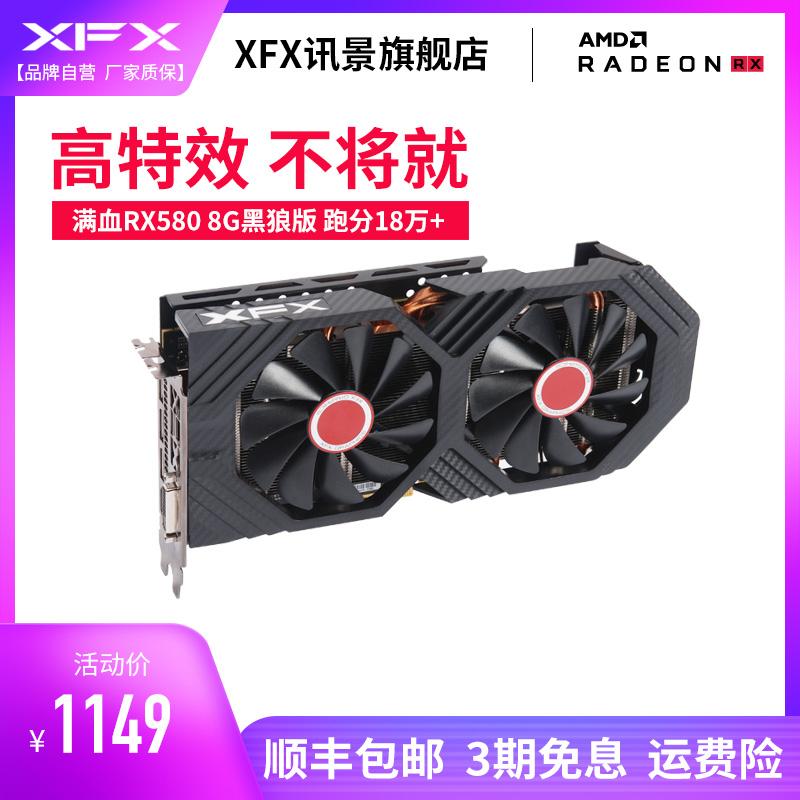 XFX讯景RX580显卡8G黑狼AMD电脑独立显卡台式机电竞吃鸡游戏全新