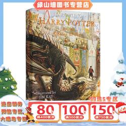 英国彩绘版第四部 哈利波特与火焰杯4 精装全彩英文原版 Harry Potter and the Goblet of Fire Illustrated Edition JK罗琳