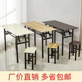 简易折叠桌培训桌长方形桌子摆摊桌户外学习书桌会议长条桌餐桌