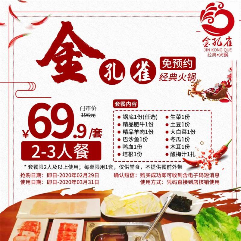 波波旅游湖北【武汉】金孔雀经典火锅美食优惠券特价票券229