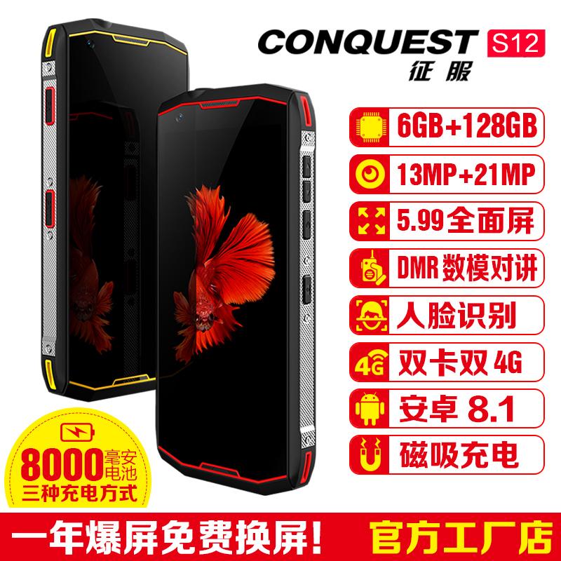征服CONQUEST S12 户外三防智能DMR数字模拟对讲手机 双4G双VOLTE
