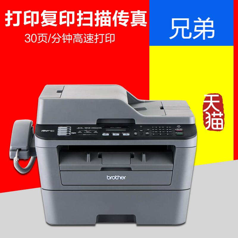 兄弟MFC-7480D激光多功能双面打印复印扫描传真机一体机替代7470D