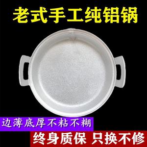 铝平底锅老式家用加厚纯手工铸铝吕煎锅烙饼锅煎包子铝制平底铝锅