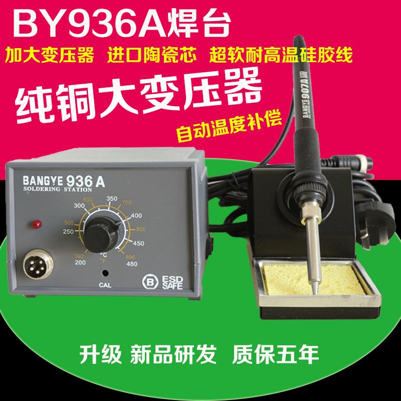 包邮BY936A工业级防静电焊台恒温可调温电烙铁套装焊锡枪洛铁936b