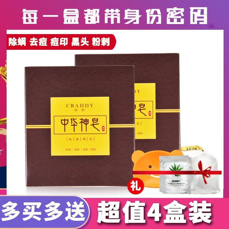 正品中华神皂60g*4盒硫磺去螨虫香皂男女面部除螨虫手工洗脸国皂