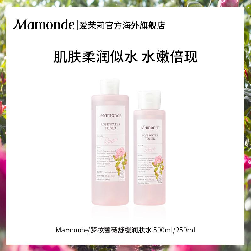 爱茉莉Mamonde/梦妆 蔷薇花舒缓润肤水  温和水润滋润舒缓柔嫩