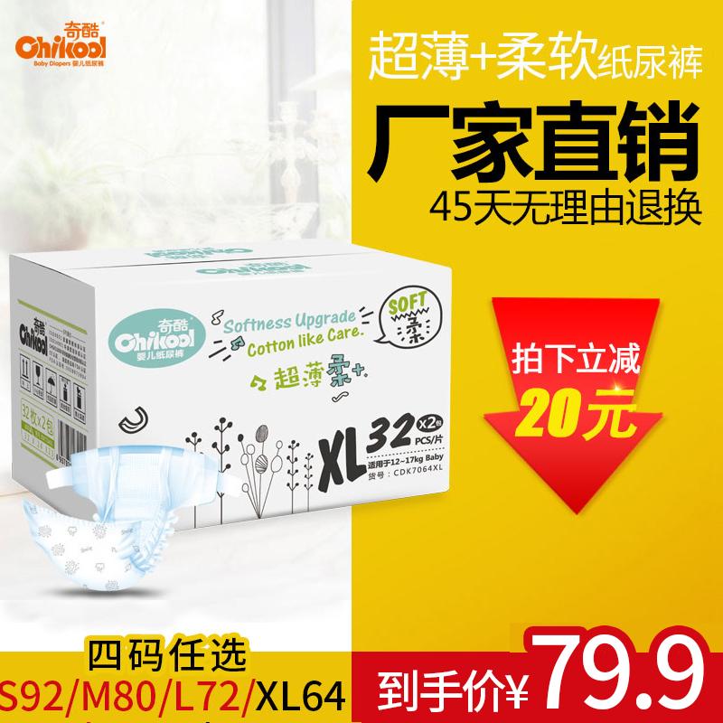 [官方店铺]奇酷soft柔纸尿裤XL64婴儿超薄透气干爽尿不湿加大码