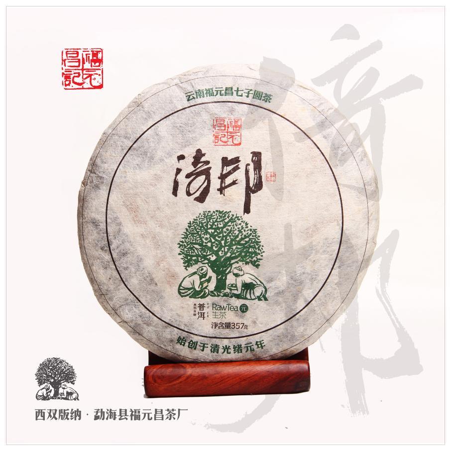 普洱茶生茶七子饼357g野放年倚邦2014福元昌元系列