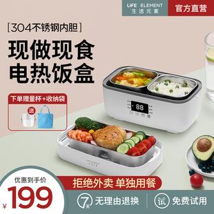 生活元 素电热饭盒保温便当盒可插电预约加热上班族蒸煮热饭菜神器